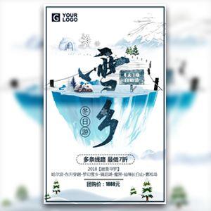 冬季旅游 旅行社 旅游景点 雪乡 冬令营 滑雪俱乐部