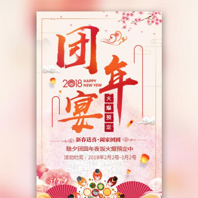 春节团圆饭年夜饭饭店预定