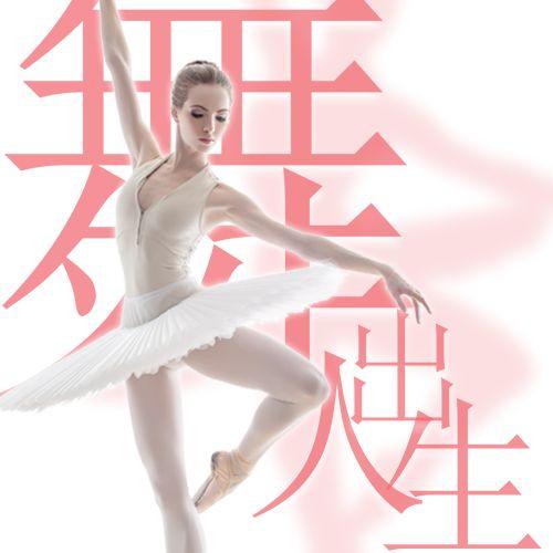 舞蹈 芭蕾舞少儿成人培训招生 舞蹈培训班兴趣班招生