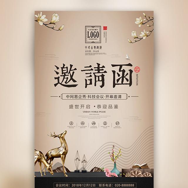 新中式古典邀请函丨中国风复古文艺典雅