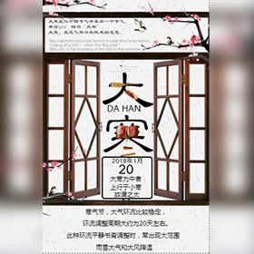 中国传统二十四节气之大寒---感慨!