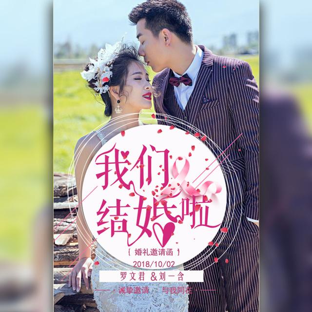 高端婚礼邀请函浪漫玫瑰现代简约时尚恋爱情人节