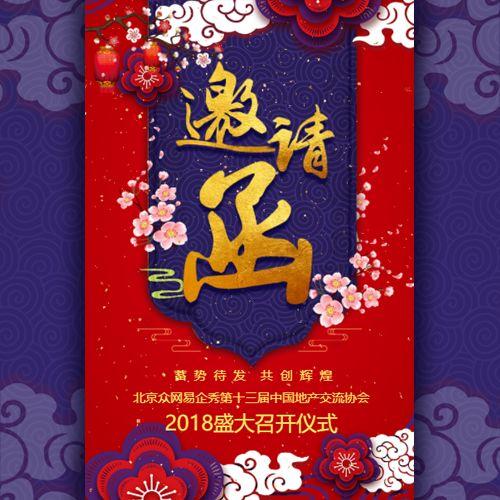 高端红金企业中国红通用会议活动邀请函年终盛典年会