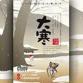 大寒/中国传统24节气