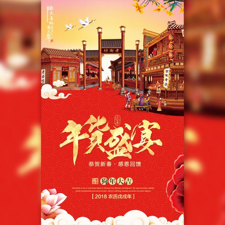 年货节春节甩卖促销数码产品家电电子产品通用模板