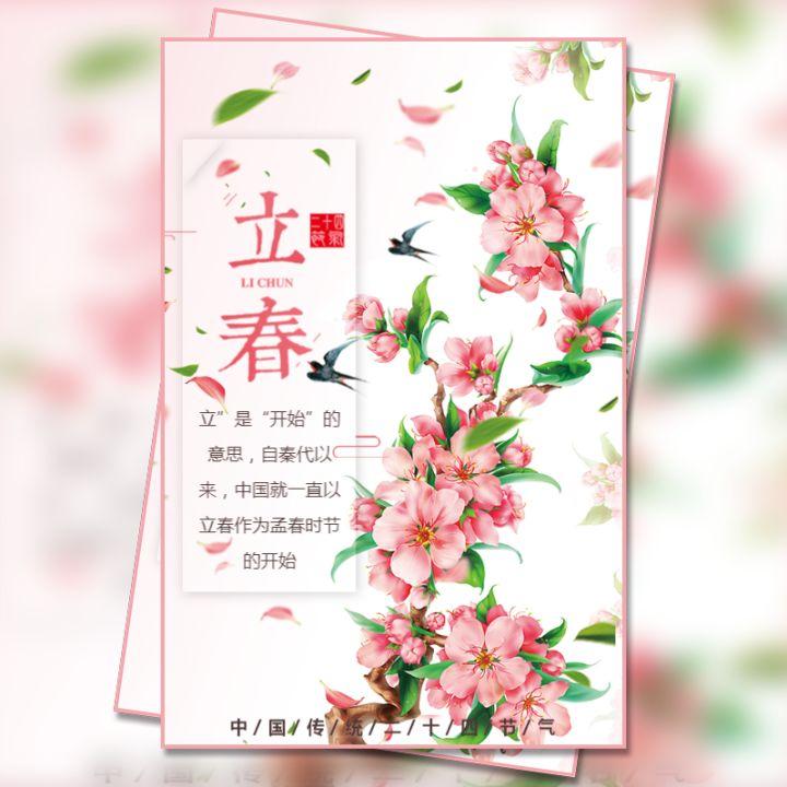 立春 24节气 中国传统节气