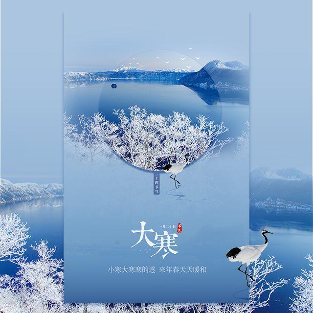 大寒 二十四节气 冬
