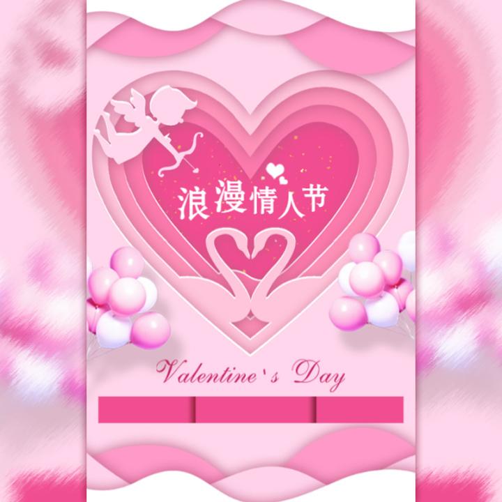 2月14浪漫情人节七夕520商品促销活动