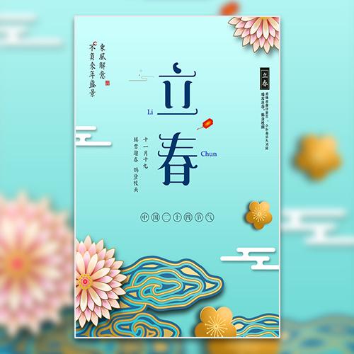 「立春」中国传统24节气