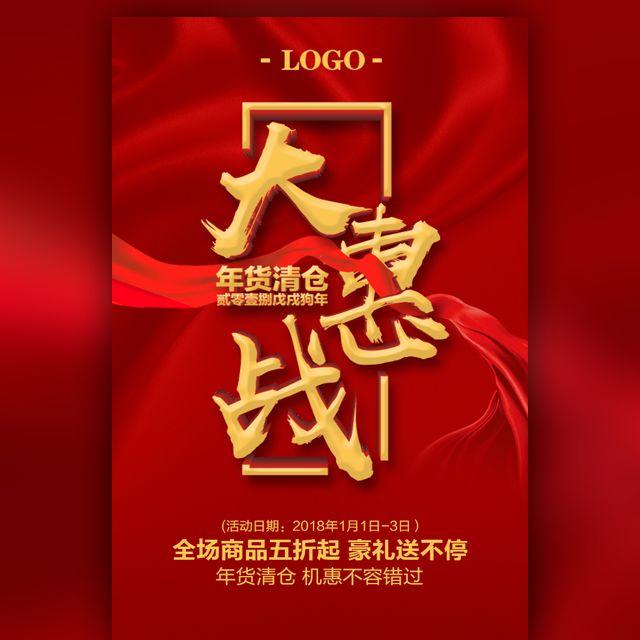 年货清仓 年货盛典 年终促销 新年 春节大惠战 年底
