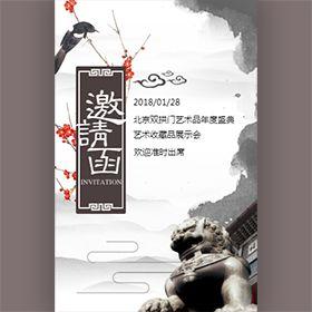 国风艺术文化展览展会书画古董收藏品鉴会邀请函