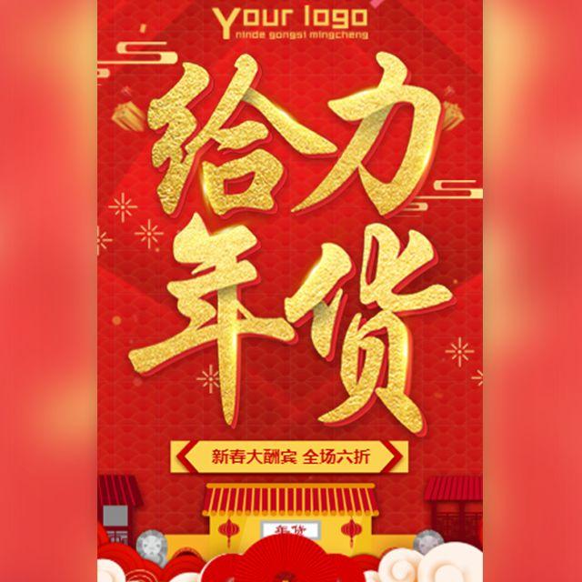 高端红春节年货促销活动宣传大促H5