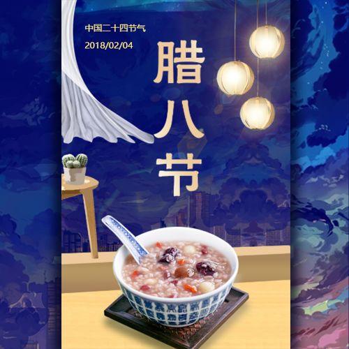 中国传统节日之腊八