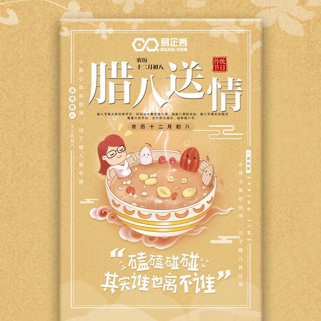 腊八节 企业祝福宣传贺卡