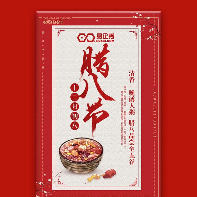 红色喜庆腊八祝福贺卡