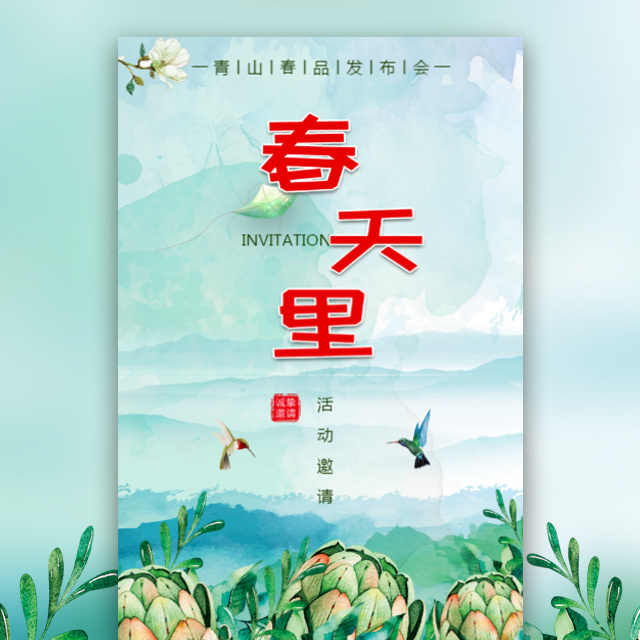 春季新品发布会邀请函活动会议展会春天里小清新绿色