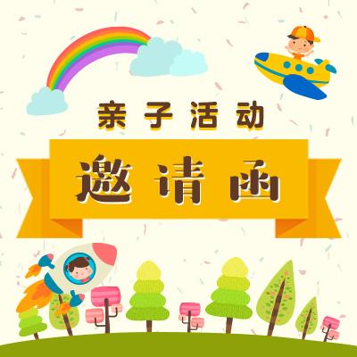高端幼儿园年会活动 亲子活动 班会儿童运动会 邀请