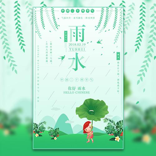 「雨水」中国传统24节气