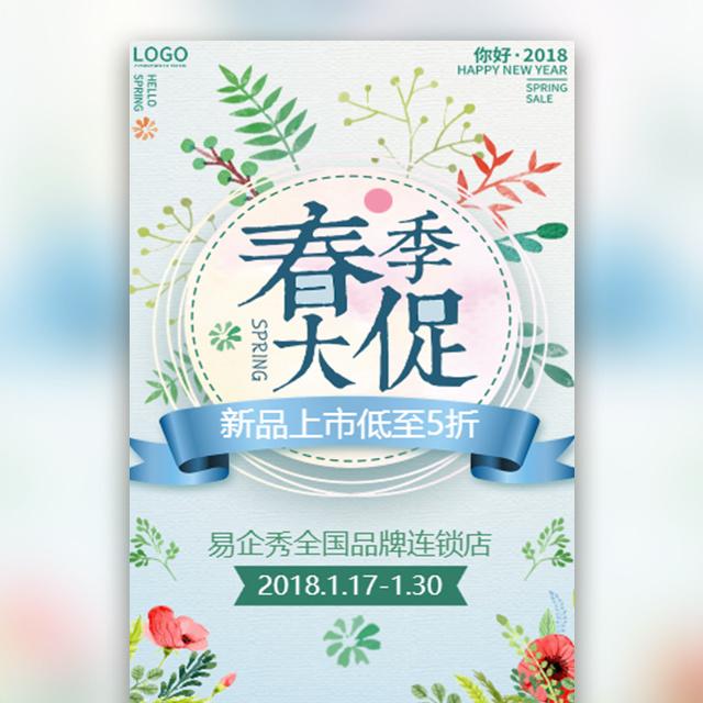 小清新春季上新品牌女装新品发布微商促销活动商场