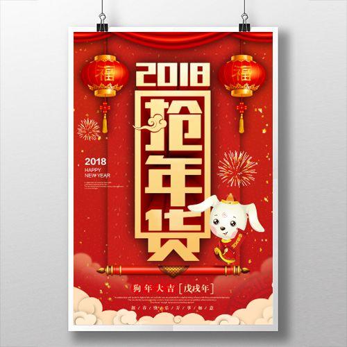 年终大促 年货抢购 商场促销 微商 电商 新年祝福