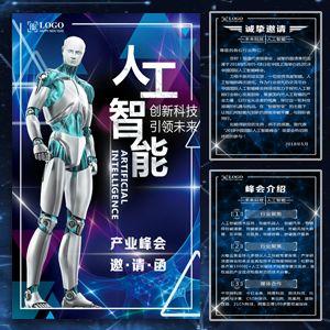 人工智能 机器机械智能化 电子科技 产业峰会邀请函