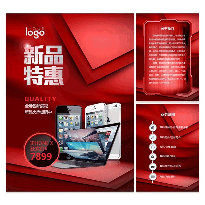 新品发布 数码店 手机 笔记本 苹果 产品促销 开业