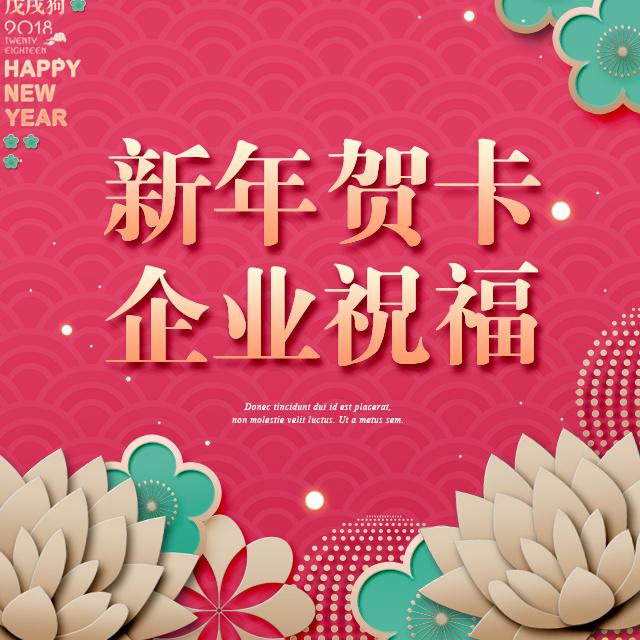 新年贺卡-企业祝福-公司祝贺-送客户-春节-年会-精致