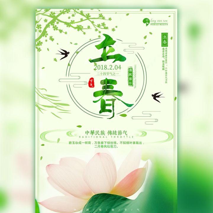 中国传统24节气-立春
