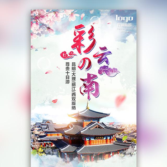 云南旅游宣传推广-广告模板
