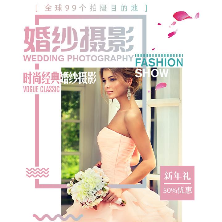 婚纱摄影-广告模板