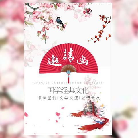 唯美中国风古典水墨邀请函 艺术淡雅 峰会展会邀请