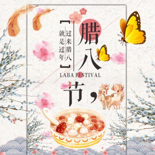 传统节日 腊八节 祝福贺卡
