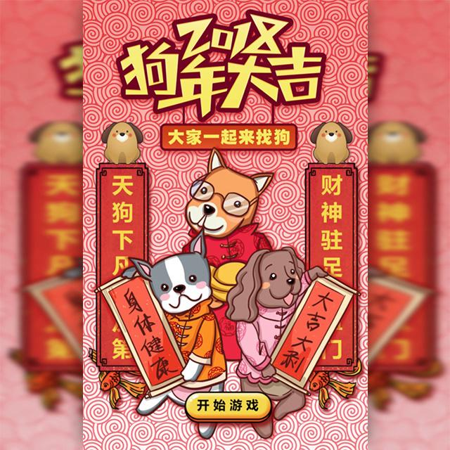 2018狗年大吉营销互动小游戏