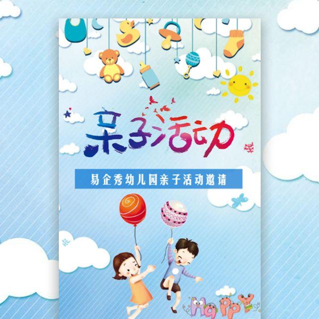 亲子活动邀请函 高端幼儿园年会活动 班会儿童运动会