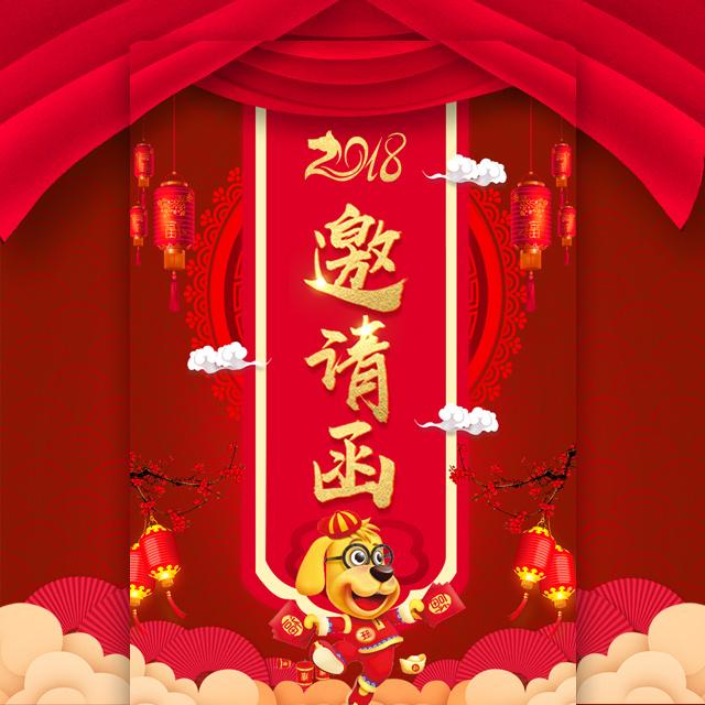 中国红企业春节年终盛典年会答谢会邀请函