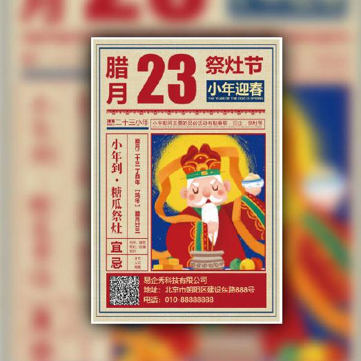 腊月二十三祭灶节企业宣传放假通知自媒体宣传