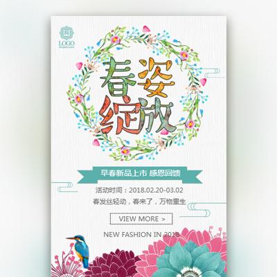 小清新春季促销新品发布女装上新