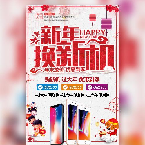 新年换新机手机店产品促销 手机实体店开业活动宣传