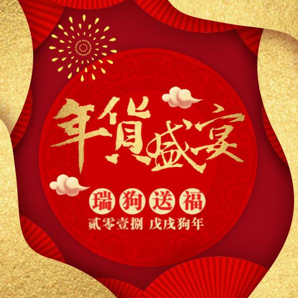 年货节促销活动祝福