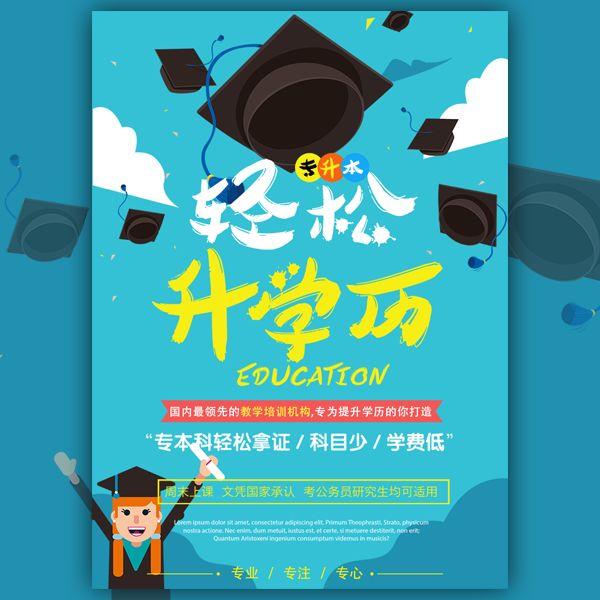 成人教育专升本,学历提升
