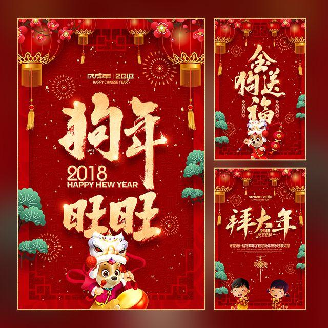 2018狗年旺旺 新年 祝福 贺卡 拜年 答谢 春节 除夕