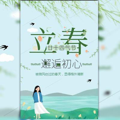 新年24节气-立春养生 传统文化饮食风水