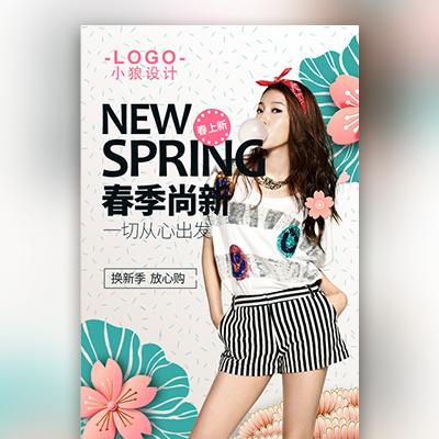 (产品宣传)2018春季上新 新产品促销 商家活动