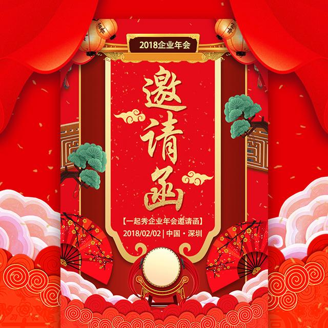 中国风企业年会答谢会颁奖会年终邀请函