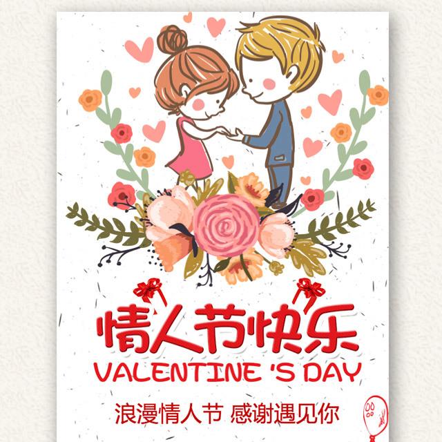 情人节 表白 周年纪念 恋爱 求婚 相册 求爱 520 七夕