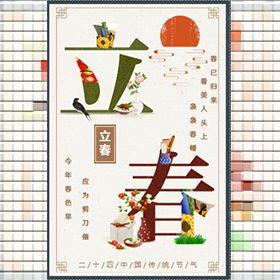 中国传统二十四节气-立春