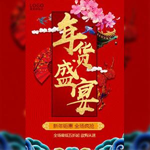 春节年货盛宴年货促销宣传
