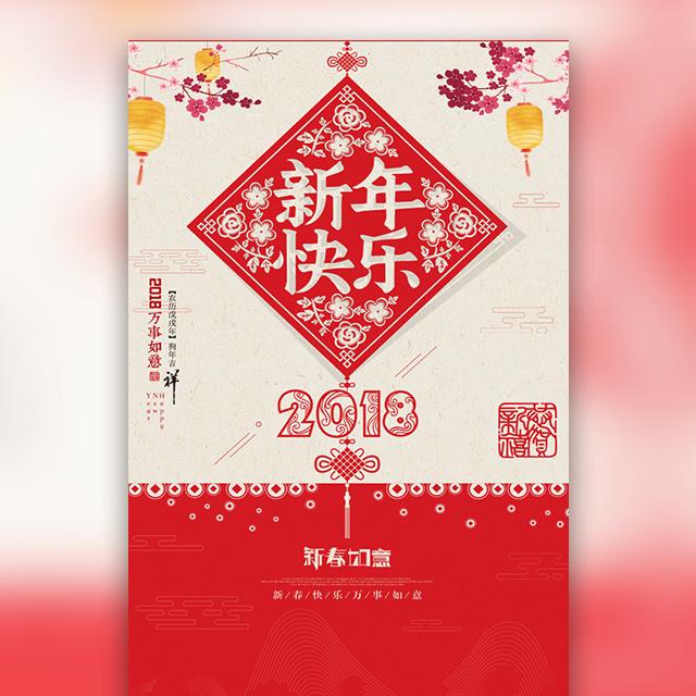 喜庆剪纸新年贺卡 企业祝福贺卡