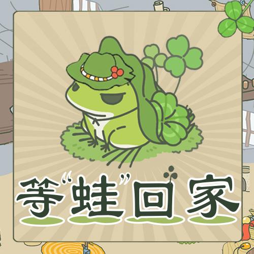 旅行青蛙之热点借势营销企业宣传招聘通用
