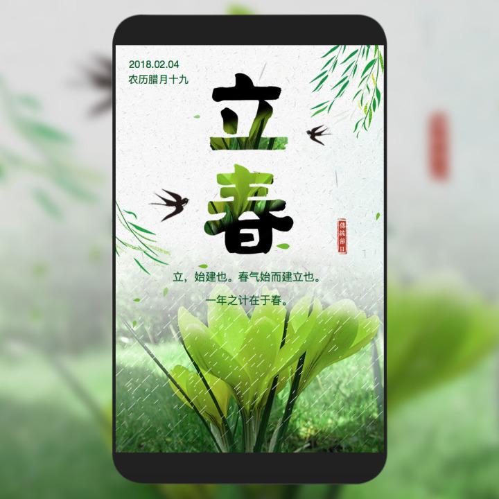 立春 传统24节气养生习俗民俗问候祝福 春饼春卷美食